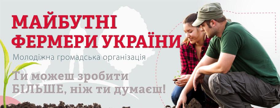 На Уманщині стартував освітній проект «Майбутні фермери України»