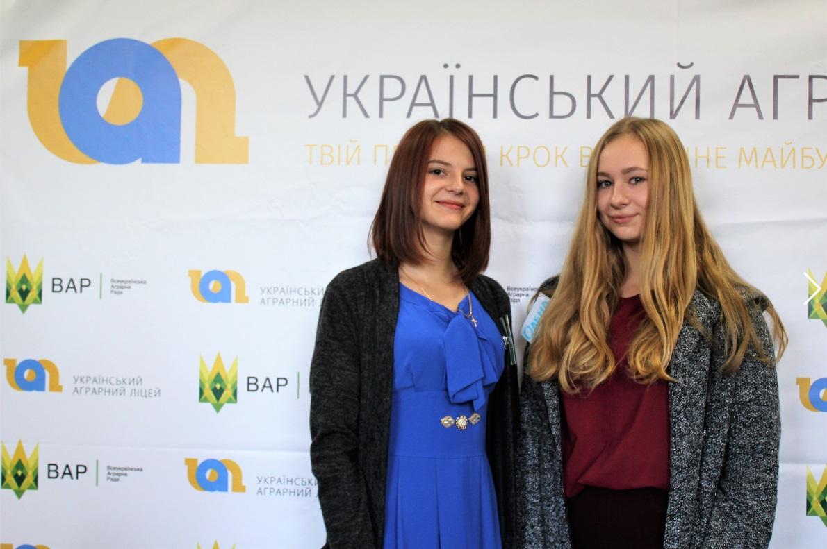Сьогодні розпочав свій перший навчальний день Український аграрний ліцей!