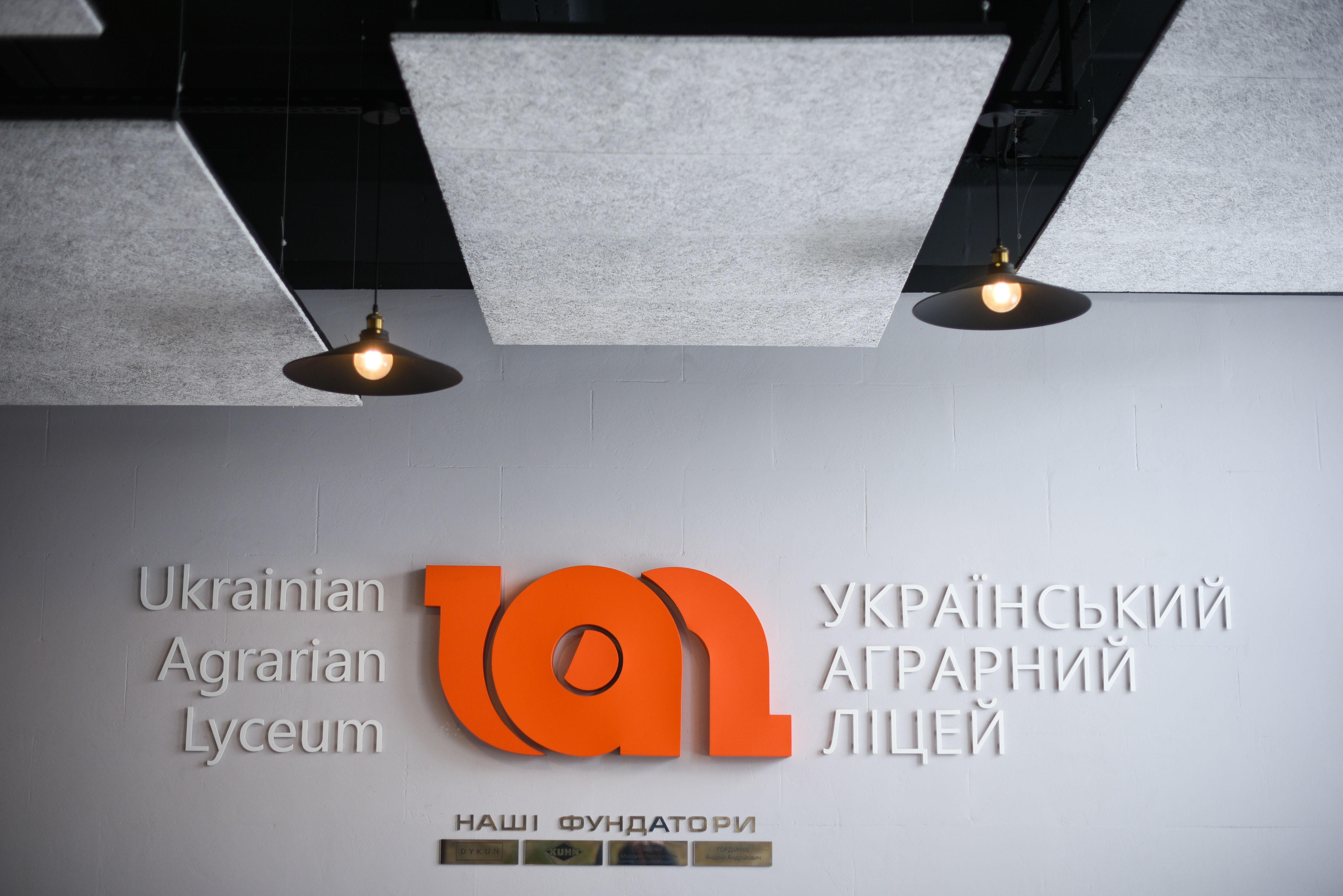 Український аграрний ліцей відкриває філію у Тишківській громаді