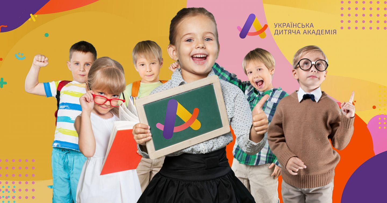 1 вересня в Умані стартує Дитяча академія