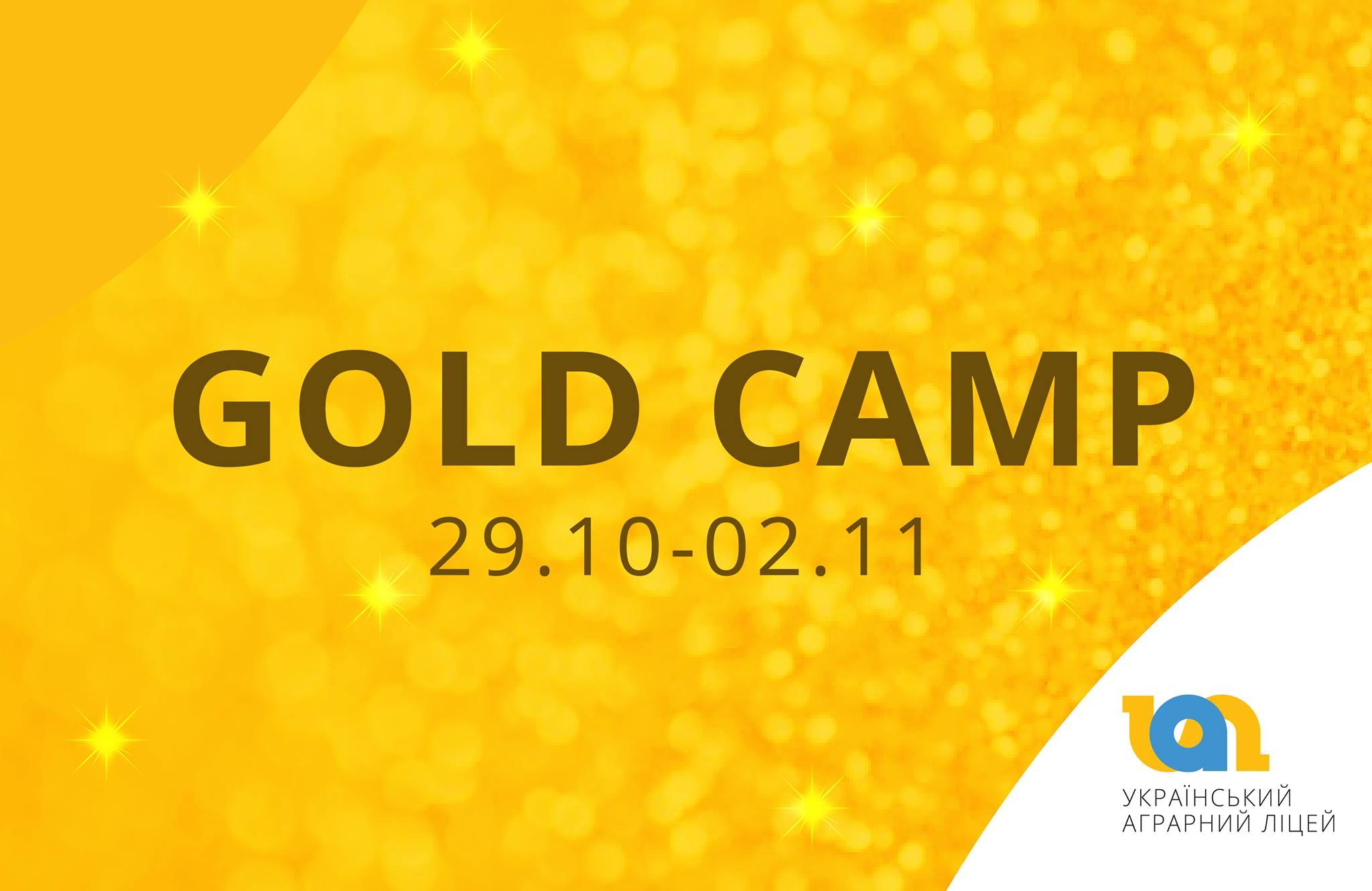 Український аграрний ліцей запрошує школярів у молодіжний табір GOLD CAMP!