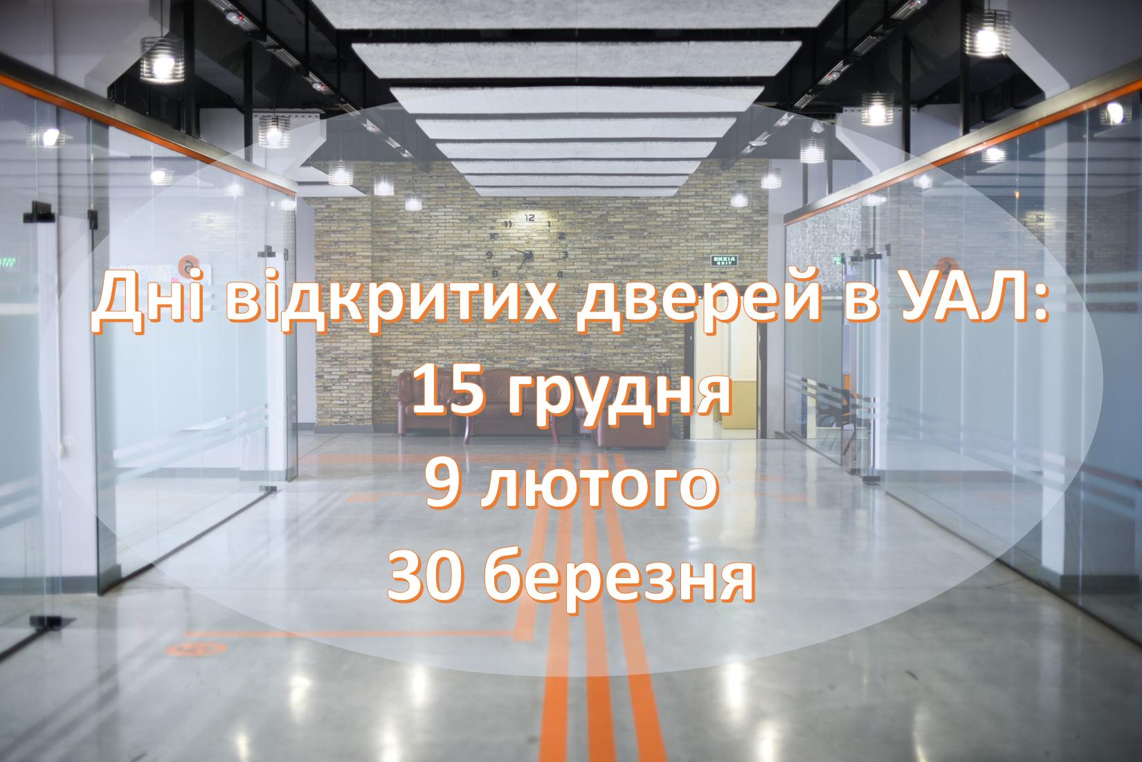 Український аграрний ліцей запрошує на знайомство родини, що планують вступ наступного навчального року!