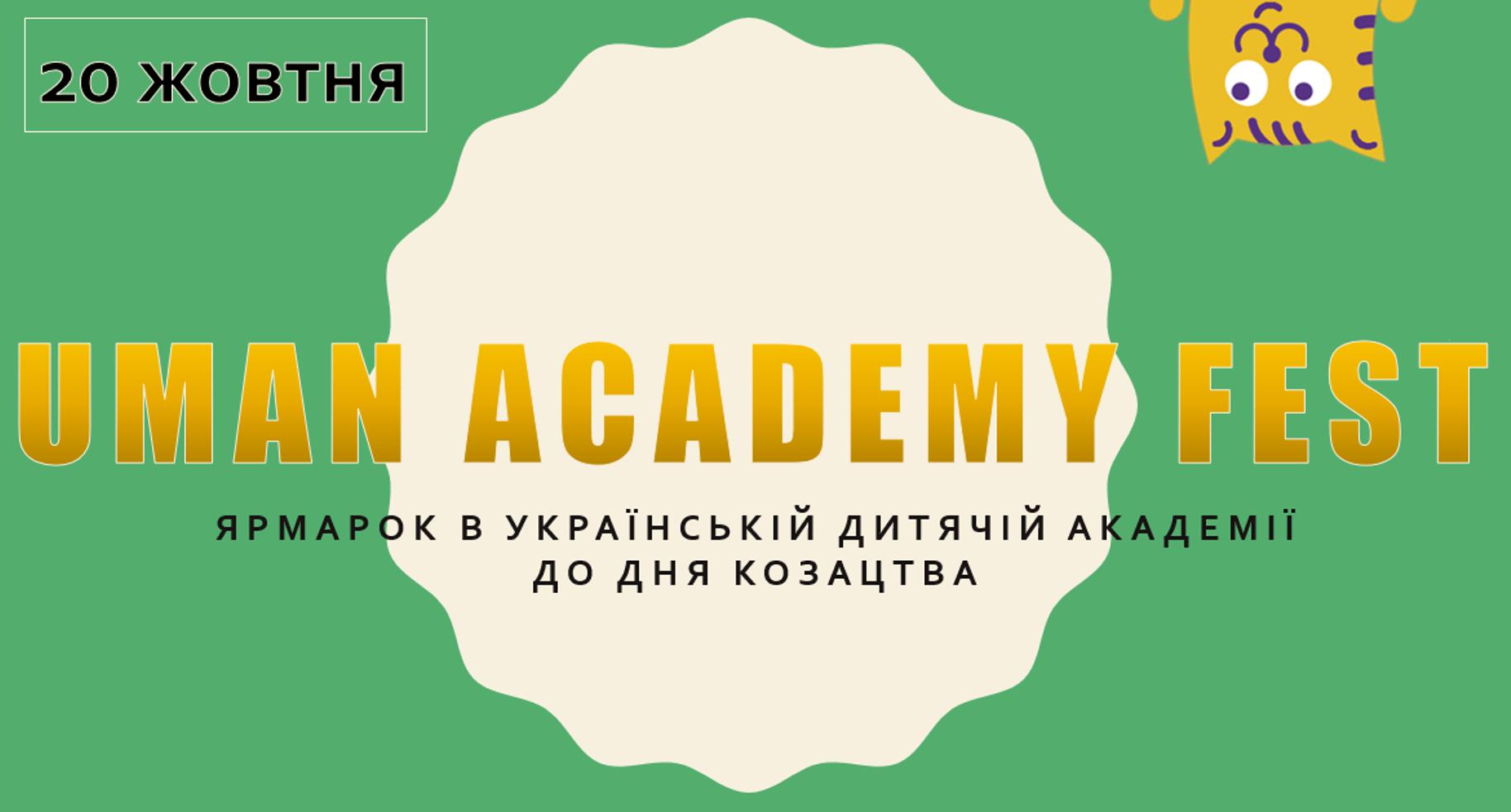 Українська дитяча академіязапрошує дорослих та дітей 20 жовтня на ярмарок «Uman Academy Fest»!
