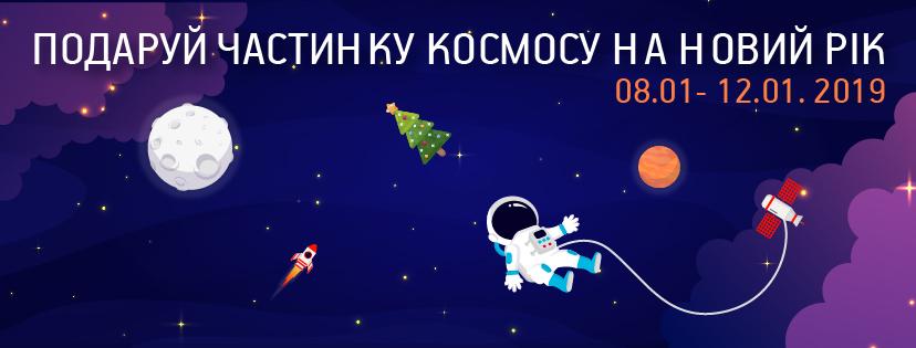 """УАЛ запрошує підлітків стати учасниками молодіжного табору """"Space Camp""""!"""