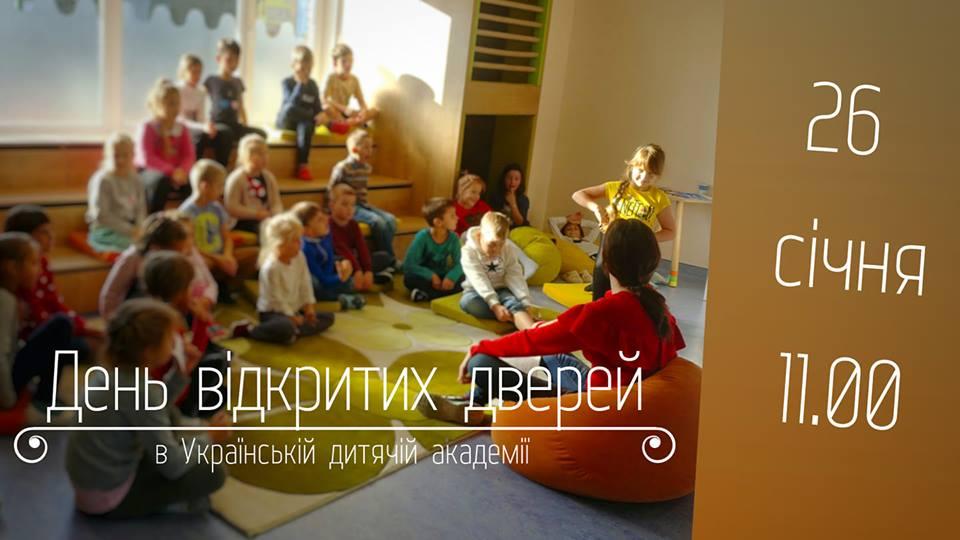 Українська дитяча академія запрошує на День відкритих дверей!