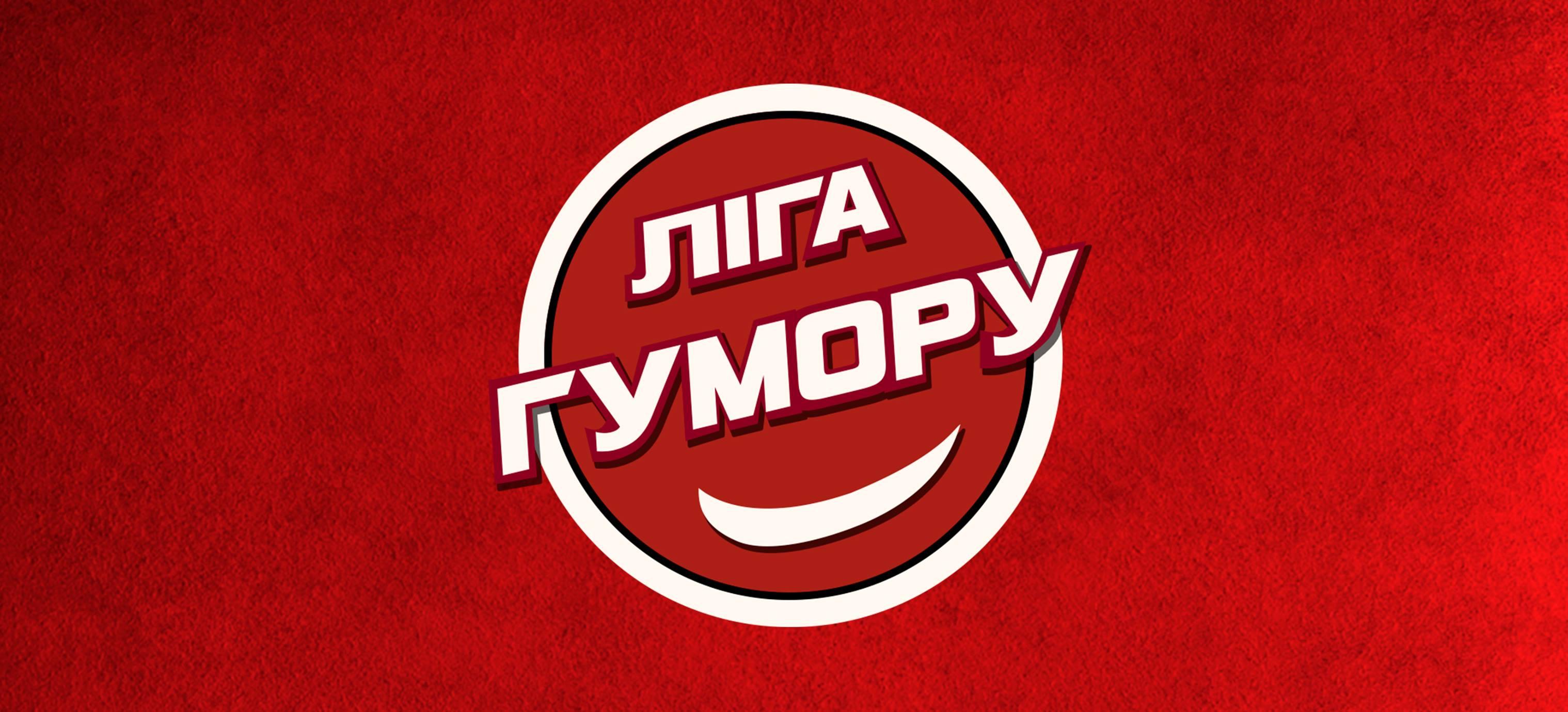 """УАЛ запрошує уманчан на """"Лігу Гумору""""!"""